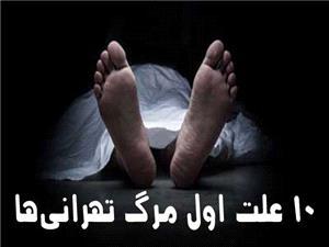 10 علت مرگ تهرانی ها