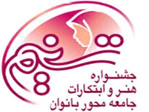 انتشار فراخوان پنجمین جشنواره تسنیم