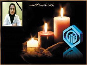 پیام تسلیت مدیرعامل سازمان تأمین اجتماعی به مناسبت درگذشت پزشک بیمارستان ١٧ شهریور مشهد