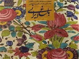 مجموعه مقالات نخستین همایش بینالمللی باغ ایرانی به چاپ رسید