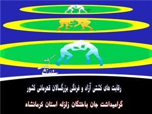 برگزاری مسابقات کشتی با نام گرامیداشت جان باختگان زلزله استان کرمانشاه