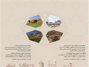 نهمین نشست تخصصی پایگاههای میراث جهانی و ملی برگزار میشود