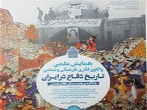 نخستین همایش علمی واکاوی فکری، فرهنگی و تمدنی تاریخ دفاع در ایران فردا برگزار میشود