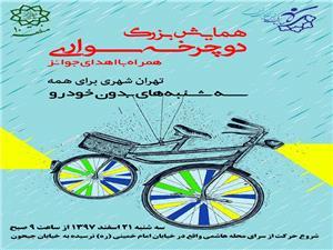 همایش بزرگ دوچرخه سواری شهروندی در منطقه 10 پایتخت