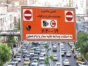طرح ترافیک و زوج و فرد پنجشنبهها اجرا نمیشود
