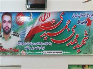 مراسم بزرگداشت شهید مدافع وطن ستوان دوم مهدی جمشیدی
