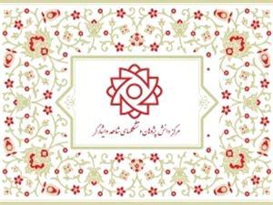 پیام تبریک نخبگان و تشکلهای شاهد و ایثارگر به مناسبت روز ارتباطات و روابط عمومی