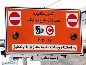 طرح ترافیک پنج شنبه این هفته اجرا نمی شود