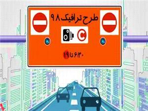 کاهش 52 درصدی ترافیک پایتخت در محدوده طرح ترافیک و کنترل آلودگی هوا