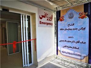 ساختمان اورژانس بيمارستان حافظ شيراز افتتاح شد
