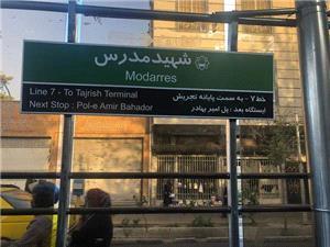 افزودن واژه مقدس «شهید» به تابلوی ایستگاه های اتوبوس در سطح شهر