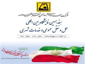 حضورفعال شرکت بهره برداری متروی تهران درهفدهمین نمایشگاه حمل و نقل عمومی و خدمات شهری