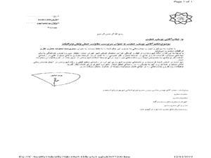«یوسف حجت» سرپرست معاونت حمل و نقل و ترافیک شهرداری تهران شد