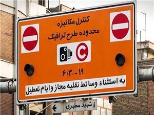 موافقت قطعی استانداری تهران با اجرای طرح ترافیک