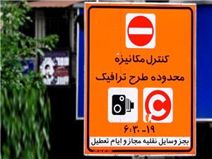 اجرای 50 درصدی طرح ترافیک در پایتخت