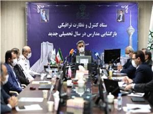 برگزاری جلسه ستاد کنترل و نظارت ترافیکی بازگشایی مدارس
