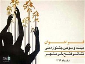 اعلام اسامي نمايش هاي صحنه اي پذيرفته شده به بيست و سومين جشنواره فتح خرمشهر