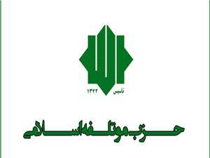 بیانیه حزب موتلفه اسلامی به مناسب آغاز چهل و دومین سال پیروزی انقلاب اسلامی