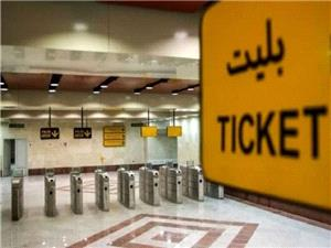 ارائه کد ملی برای خرید و شارژ بلیتهای مترو الزامی است