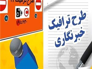تمدید نام نویسی طرح ترافیک خبرنگاران تا 10 اردیبهشت