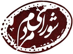 فهرست جمعیت جوانان انقلاب اسلامی با عنوان «شورای مردم» در انتخابات شورای شهر تهران منتشر شد