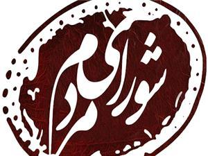 انتشار فهرست جمعیت جوانان انقلاب اسلامی با عنوان《شورای مردم 》در انتخابات شورای شهر تهران