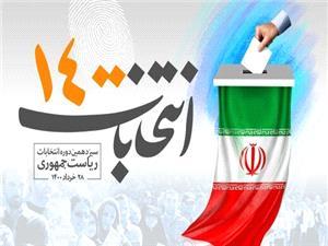 بيانيه شوراي دفاتر نهاد نمايندگي رهبري در دانشگاهها درباره شرکت در انتخابات