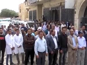 تحصن کارکنان وزارت بهداشت يمن در مقابل دفتر سازمان ملل