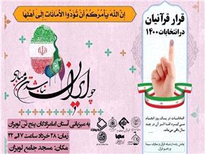 راديو قرآن با ويژه برنامه حماسه حضور به قرار قرآنيان در انتخابات 1400 پيوست