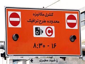 طرح ترافیک تا یکشنبه اجرا نمیشود