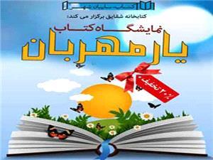 """برپایی نمایشگاه کتاب """" یار مهربان"""" در بوستان شقایق"""