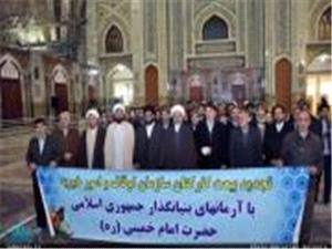 مسئولان سازمان اوقاف با آرمانهای امام راحل تجدید میثاق می کنند