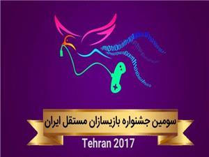 در اختتامیه سومین جشنواره بازیسازان مستقل ایران چه گذشت؟
