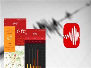 معرفی اپ لرزه نگار؛ بانک اطلاعات زلزله های کشور