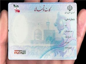 زمان دریافت کارت ملی هوشمند تمدید نمی شود