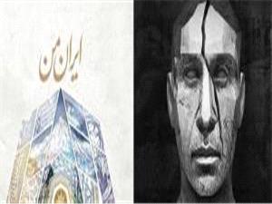 آلبوم های ایران من، ابراهیم و شال پرفروش ترین آلبوم های دیجیتال سال 97 شدند