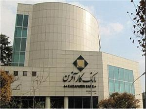 30 ام بهمن ماه؛ آخرین مهلت ارسال آثار به نخستین جشنواره قرآن و عترت بانک کارآفرین