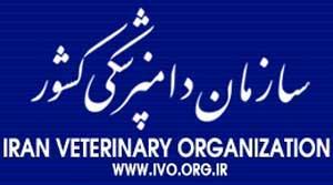 دبير خانه دائمي دامپزشكي اكو در تهران افتتاح شد