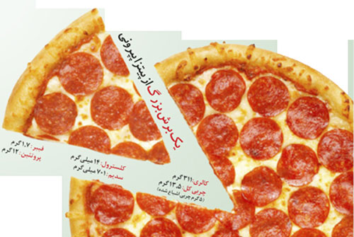 پيتزا بخورم يا سالاد؟!