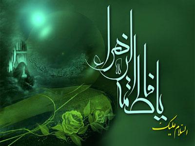 آراستگی در «سیره همسرداری »حضرت زهرا سلام الله علیها