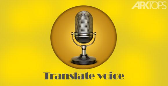 دانلود مترجم حرفه ای زبان