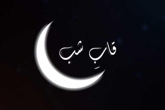 قاب شب در شبکه پنج