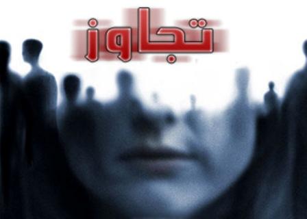 تجاوز ایرانی مقیم استرالیا به یک دختر