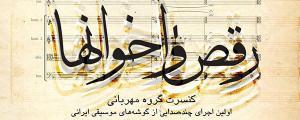 «رقص واخونها»؛ اولين اجراي چندصدايي از گوشههاي موسيقي ايراني