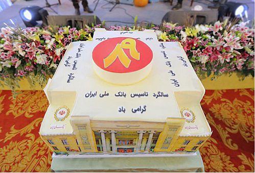 مراسم جشن 89 سالگی بانک ملی ایران برگزار شد