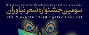 آیین پایانی جشنواره شعر نیاوران برگزار میشود