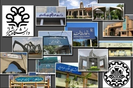فهرست 11 دانشگاه ایرانی در بین پرآوازهترین موسسات علمی جهان