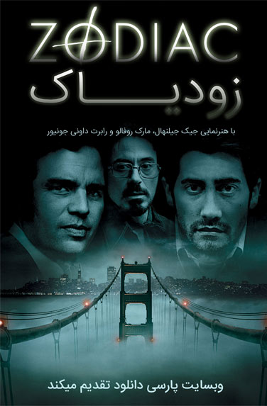 دانلود دوبله فارسی فیلم زودیاکZodiac 2007