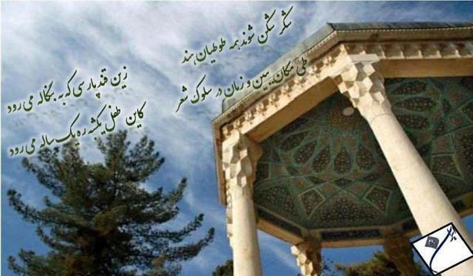 يادداشت ظريف به مناسبت روز بزرگداشت حافظ