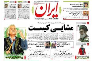 توقیف روزنامه ایران